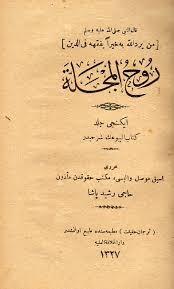 mecelle Devrin Şahsiyetleri #2 : Lofçalı Ahmed Cevdet Paşa - mecelle - Devrin Şahsiyetleri #2 : Lofçalı Ahmed Cevdet Paşa
