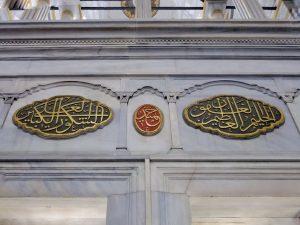 Photo 21.06.2015 19 58 41 Pırlantadan Kubbeler #2 : Nûr-u Osmaniye - Photo 21 - Pırlantadan Kubbeler #2 : Nûr-u Osmaniye